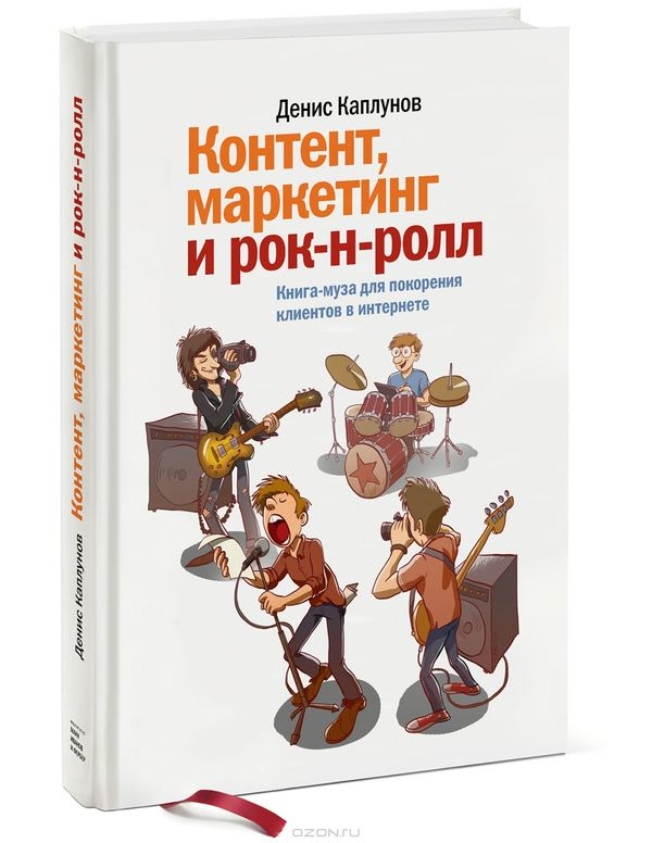Content-marketing-and-rock-n-roll