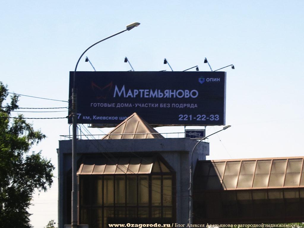 Martemyanovo
