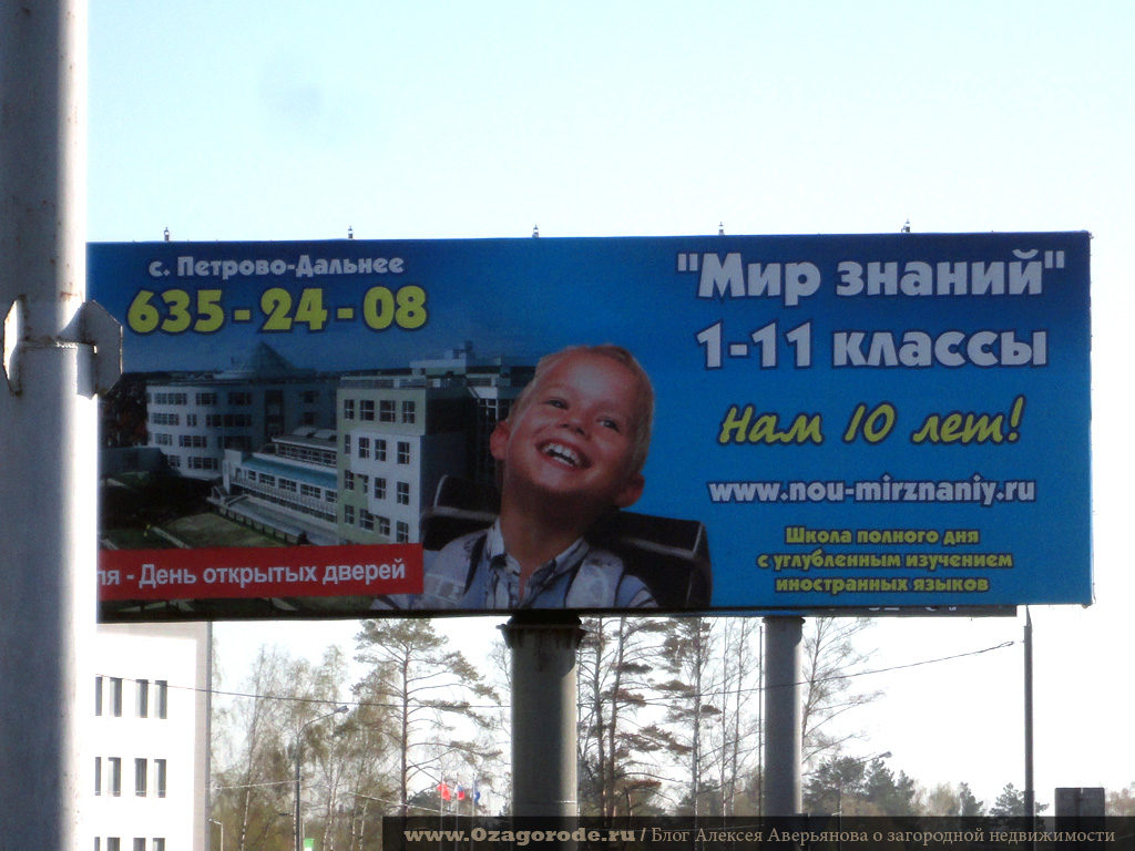 Mir_Znaniy-Petrovo-Dalnee