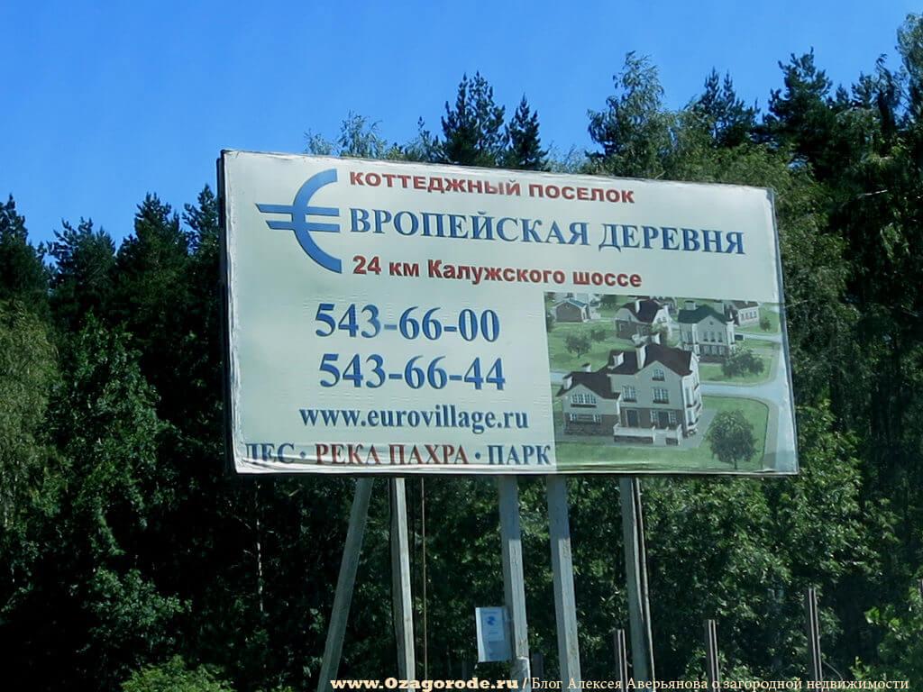 Poselok-Evropeyskaya-derevnya