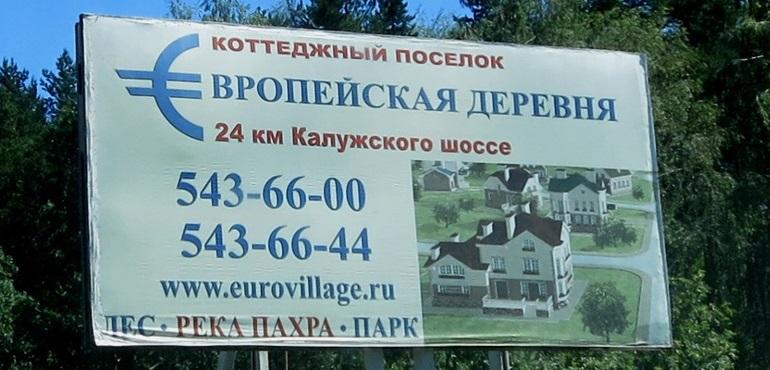 Наружная реклама коттеджных поселков и готовых домов по Калужскому шоссе