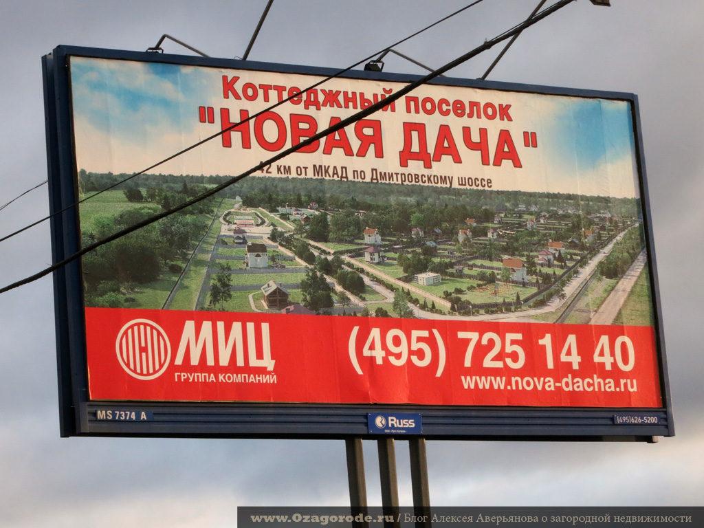 Poselok-Novaya-Dacha