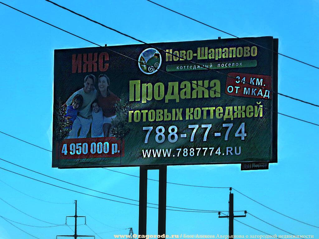 Poselok-NovoSharapovo