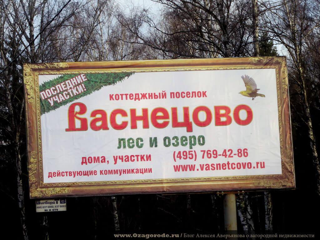 Poselok-Vasnetsovo
