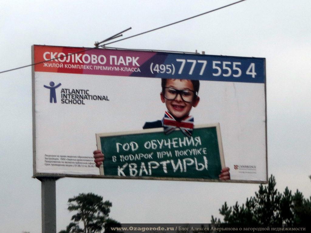 SHkola-Skolkovo-park