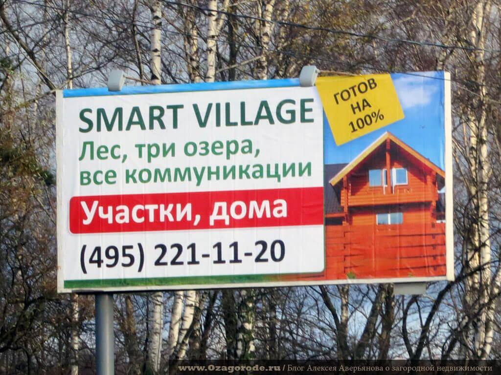 Smart-Village