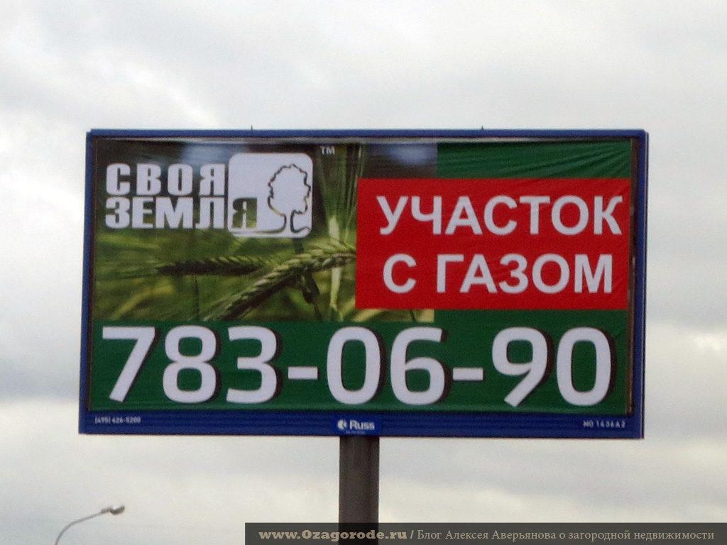 Svoya-Zemlya-Uchastok-s-gazom