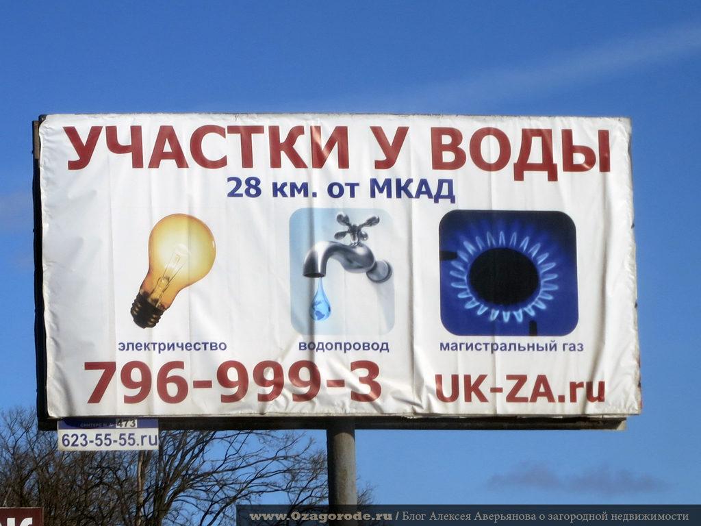 Uchastki-u-Vody-