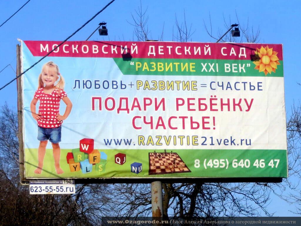 detskiy-sad-razvitie-21