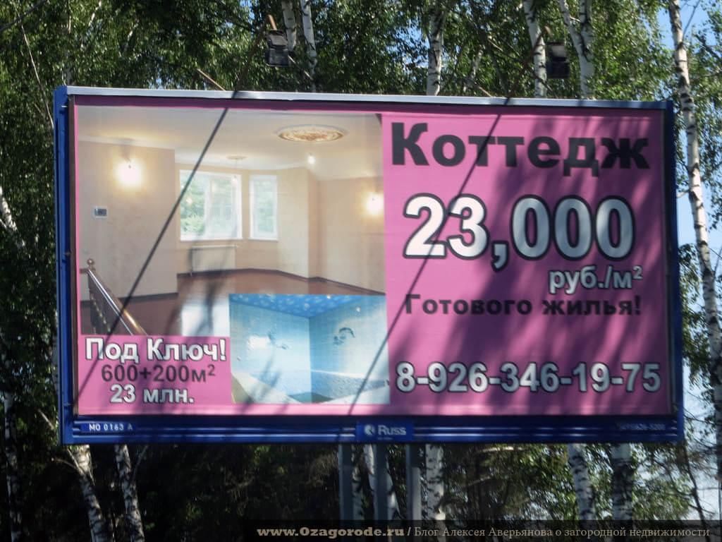 kottedj_pod_klyuch