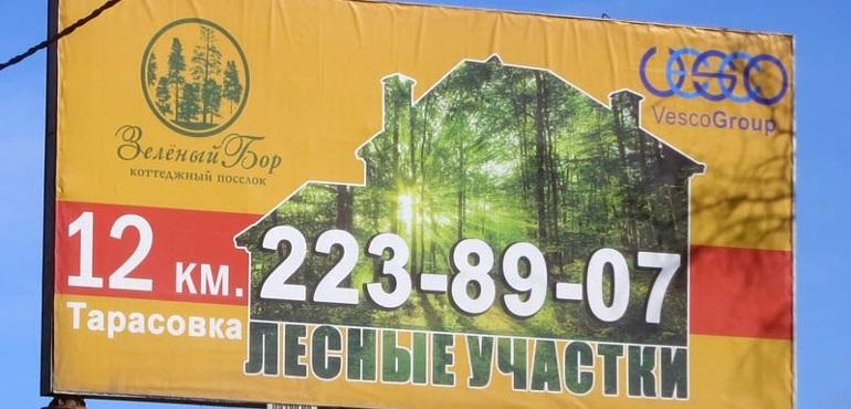 Обзор наружной рекламы Ярославского шоссе. Часть 2