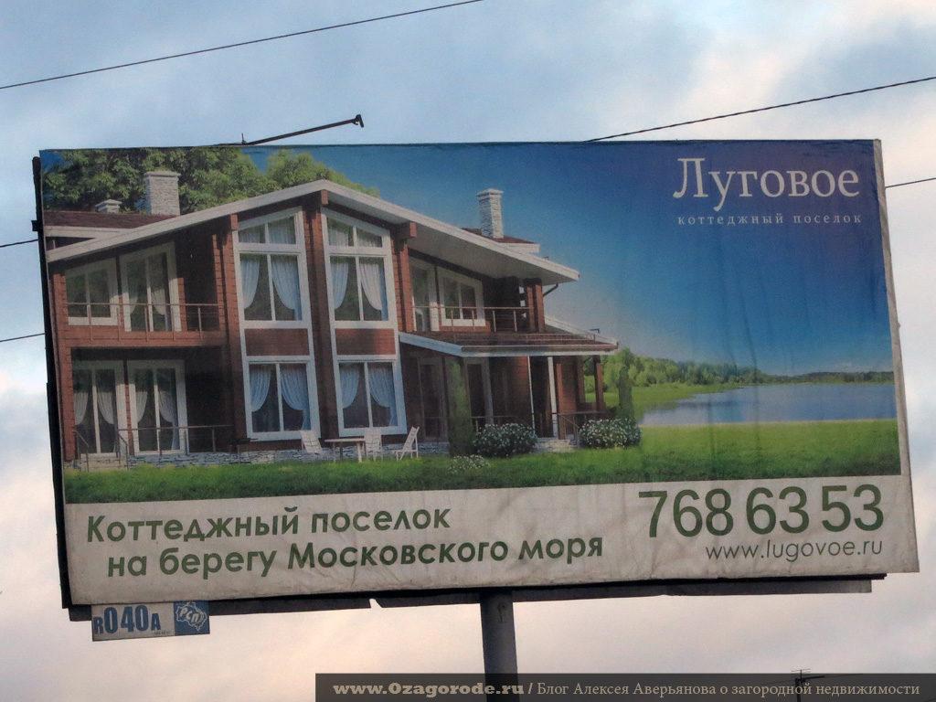 poselok-Lugovoe