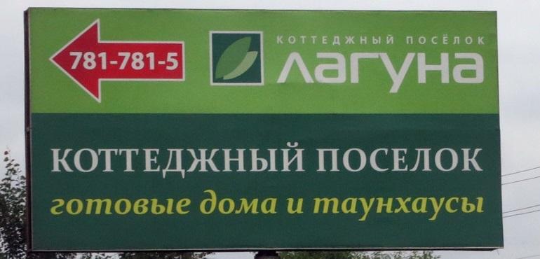 Обзор наружной рекламы Горьковского шоссе