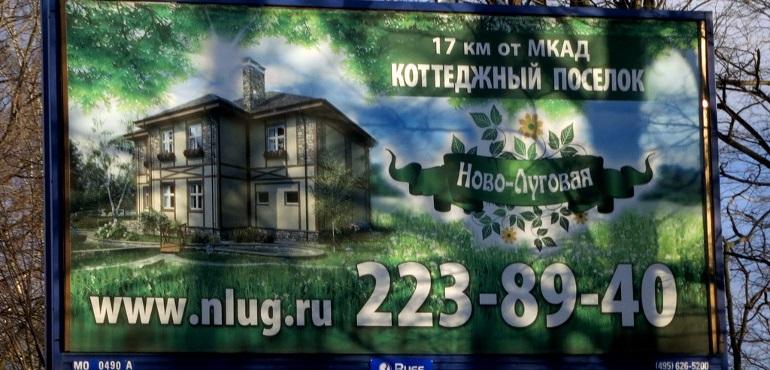 Обзор наружной рекламы готовых домов и поселков по Дмитровскому шоссе. Часть 3.