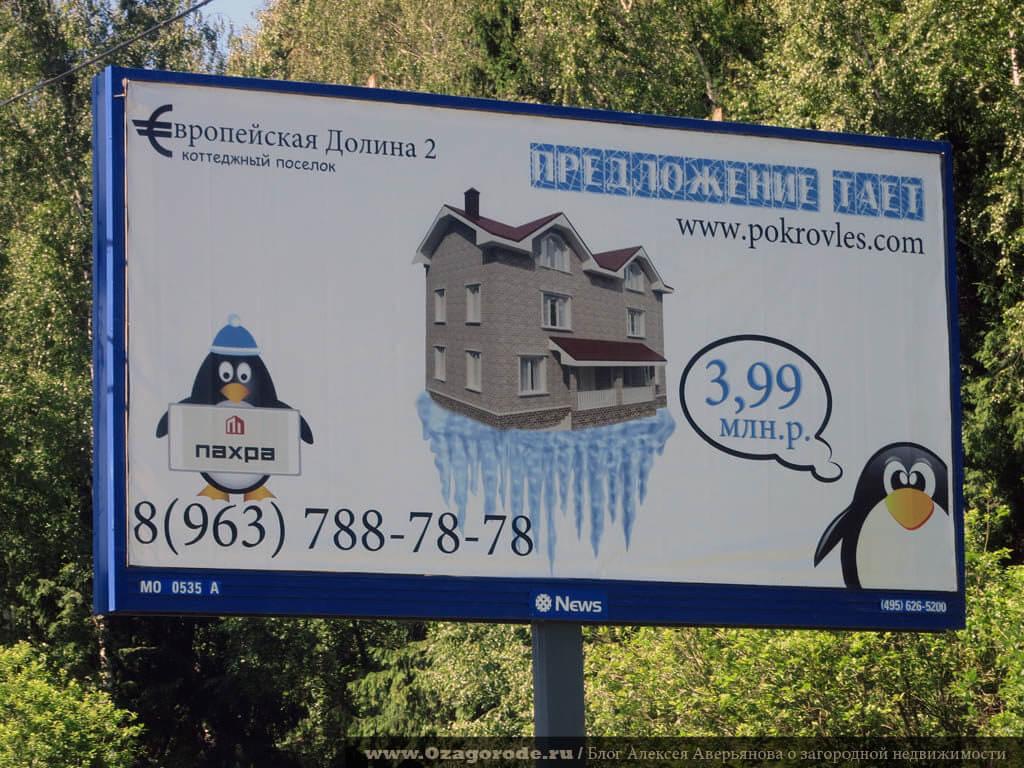 poselok_Evropeyskaya_dolina