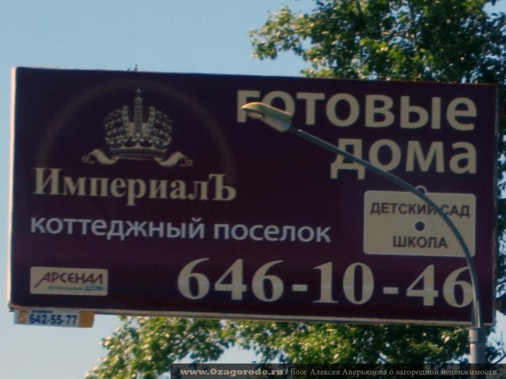 poselok_imperial
