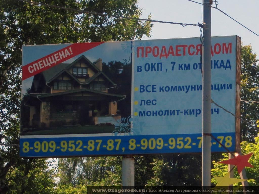 prodaja_doma_kaluzhskoe_shosse