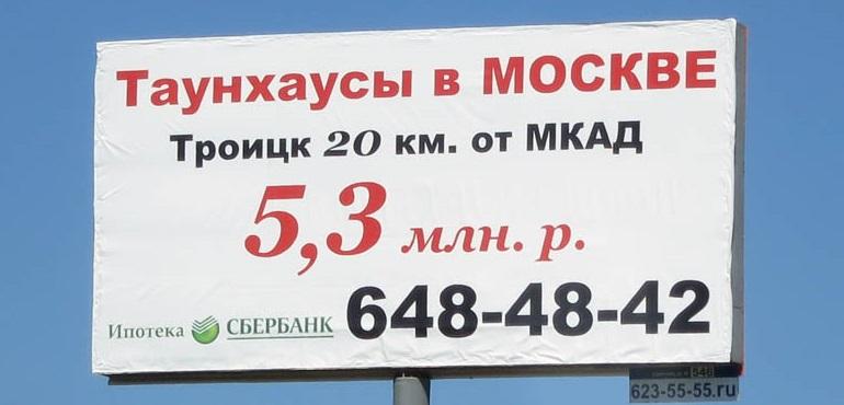 Наружная реклама таунхаусов по Калужскому шоссе