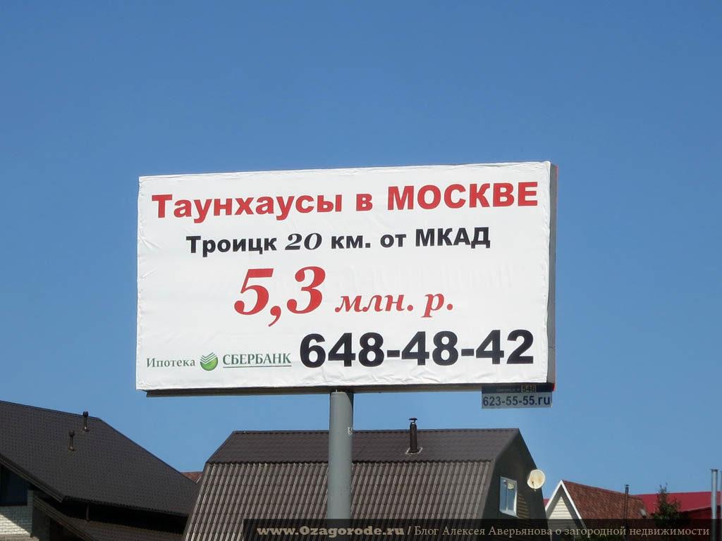 taunhausy_moskva