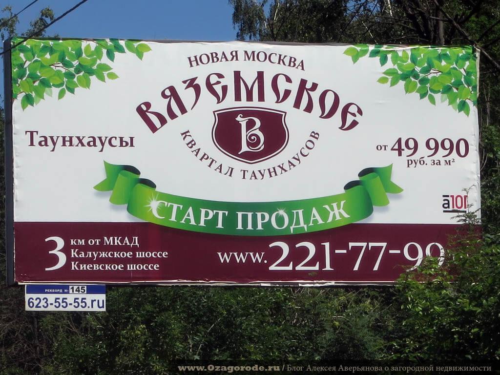 taunhausy_vyazemskoe