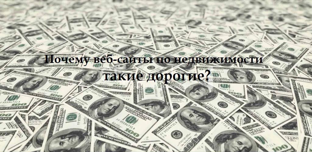 web-saity-po-nedvizhimosti