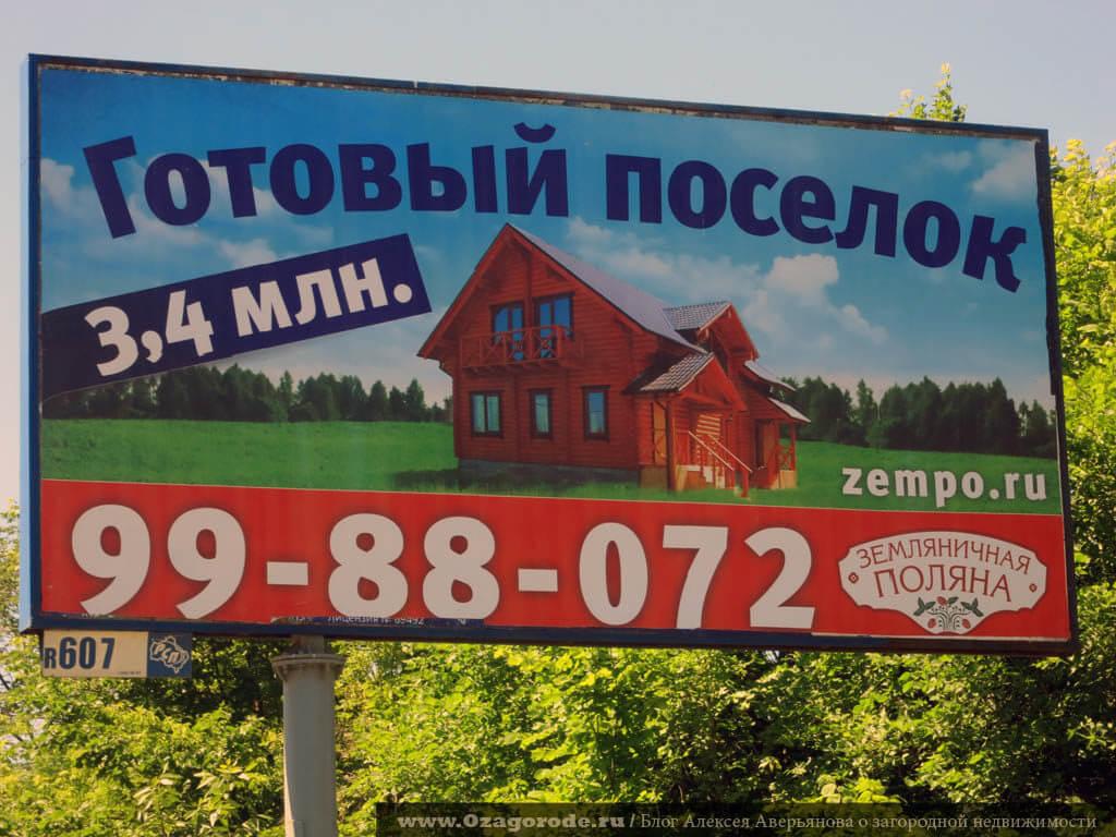zemlyanichnaya_polyana