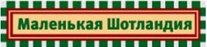 malenkaja-shotlandia-300x69