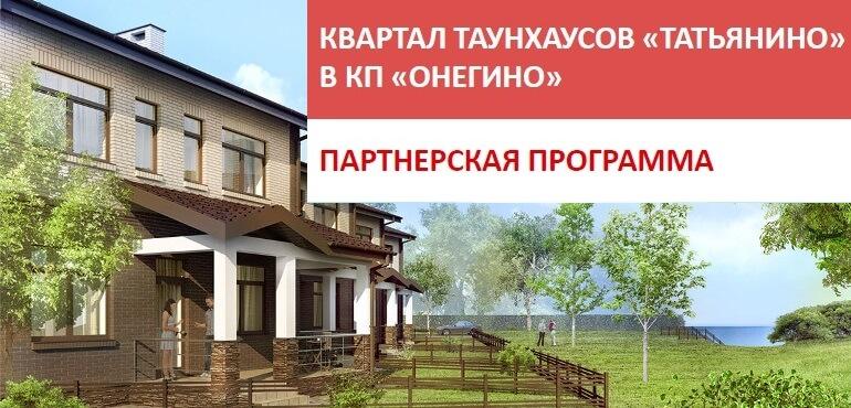 Партнерская программа Vesco Group: Квартал таунхаусов «Татьянино» в поселке «Онегино»