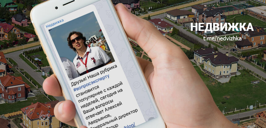 Интервью телеграм-каналу «Недвижка»