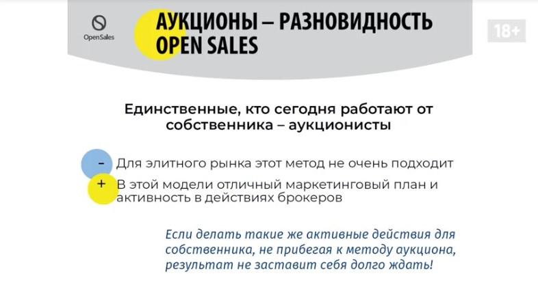 Как продать элитную недвижимость. Академия OpenSales для опытных брокеров и новичков | VDT