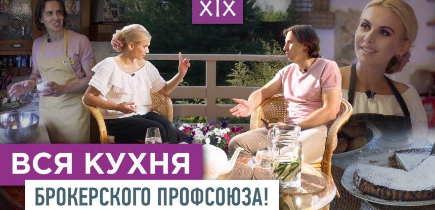 Вся кухня брокерского профсоюза. Анастасия Цукор | VDT