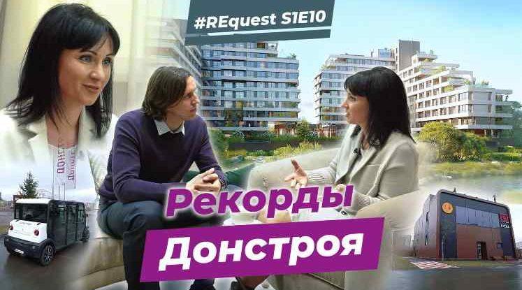 #REQuest S1E10. Эпоха Донстроя: 25 лет успеха в элитной недвижимости
