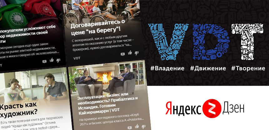 VDT на Яндекс.Дзен