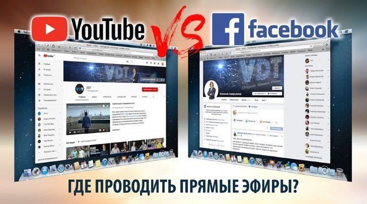 Facebook VS YouTube: где проводить прямые эфиры?