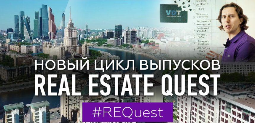 Новый цикл выпусков #REQuest на VDT