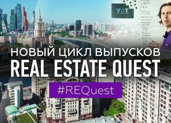 Все выпуски #REQuest в одном месте
