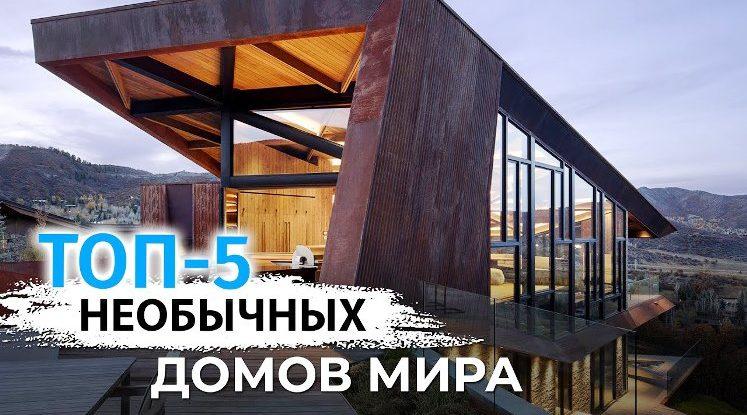 Топ-5 необычных домов мира | VDT
