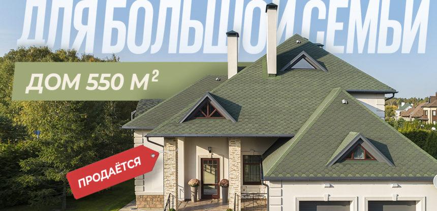 Обзор дома 550 м2 в Кроне с 5 спальнями для большой семьи