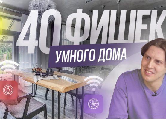 """Альманах """"Умный дом"""": путеводитель по современным технологиям"""