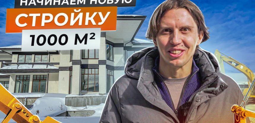 И вновь реконструкция: стартуем с нашим самым большим проектом в КП Никольская слобода