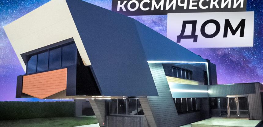 Обзор Космического дома в стиле футуризм
