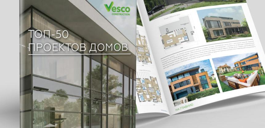 Лучшие готовые проекты от Vesco Construction