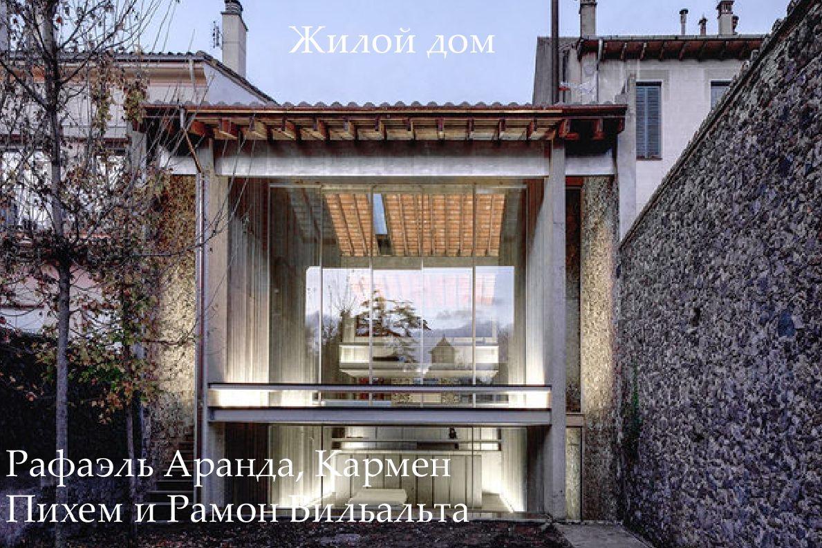 Притцкеровская премия в архитектуре